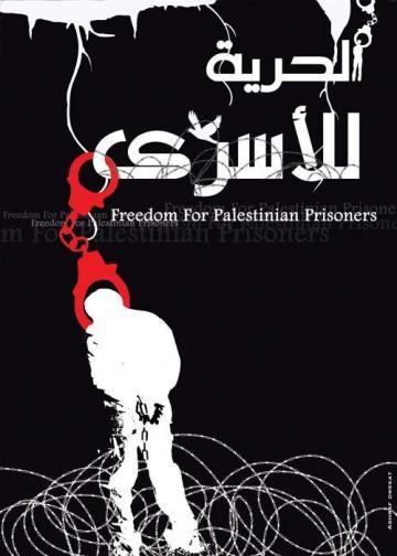 http://samidoun.ca/site/wp-content/uploads/2012/04/freedom4.jpg
