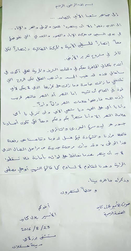 bilal kayed letter